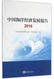 中国海洋经济发展报告 2016 正版 :国家发展和改革委员会,国家海洋局  9787502795764