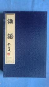 论语 (英汉对照两卷本