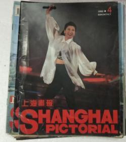 上海畫報(1992年4、5期;1994年4、5、6期;1995年2、3、4期;1996年1、2、3、4、5期;1997年4、5期共15本)