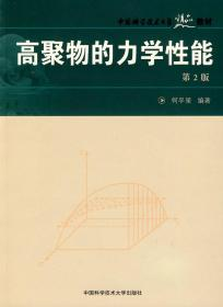 中国科大精品教材高聚物的力学性能(第2版) 正版 何平笙著  9787312019876