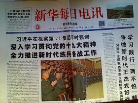 新华每日电讯2017年12月15日16版