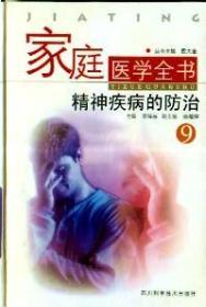 家庭医学全书(共12卷)