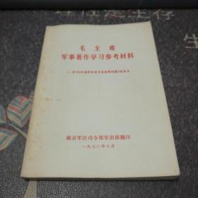 学习《中国革命战争的战略问题》的体会