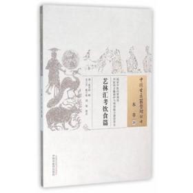 中国古医籍整理丛书(本草29):艺林汇考饮食篇