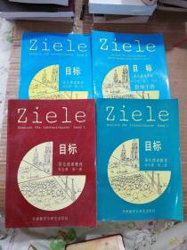 目标  强化德语教程综合课  第一二三册+第三四册  教师手册