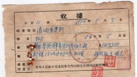 50年代发票单据-----1954年东北内河航管局民船管理科