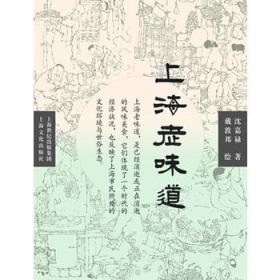上海老味道(第三版)
