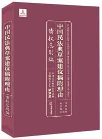中国民法典草案建议稿附理由(债权总则编) 正版 梁慧星  9787511854704