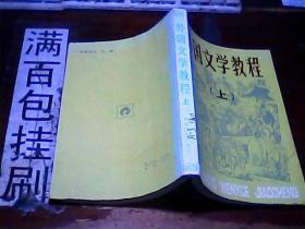 外国文学教程(上)