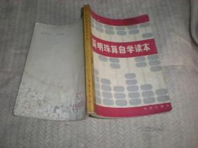 简明珠算自学读本   1980年1版1印   江友三编/农业出版社