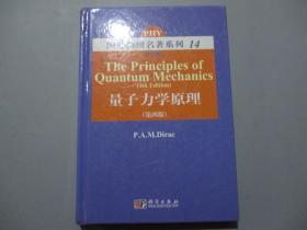 量子力学原理(第四版)【英文版】