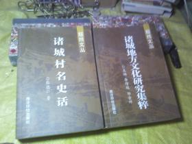 超然文丛'苏轼在密州(下) 、诸城村名史话、诸城地方文化研究集粹---3本合售