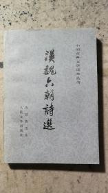漢魏六朝詩選