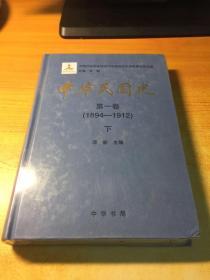 中华民国史 第一卷(1894-1912)下 精装