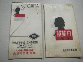 民国华菲烟公司【白姑娘】 烟标(拆包,华侨归国创办、实业救国)