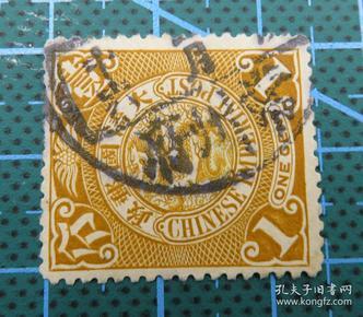 大清国邮政--蟠龙邮票-面值壹分-销邮戳常州府