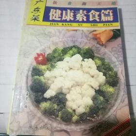 广东菜 健康素食篇