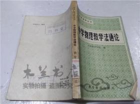中学物理教学法通论  上海教育学院 教育科学出版社 1982年7月 32开平装