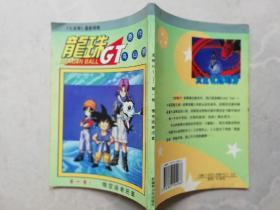 龙珠GT(第一卷,悟空返老还童)