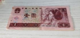 中国人民银行第四套人民币 壹圆 1元 1996年 SN 19248190