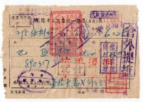 盐专题---50年代发票单据-----1951年贵阳市