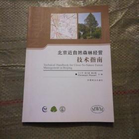 北京近自然森林经营技术指南