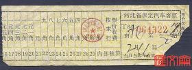 80年代早期【河北省保定汽车客票】(上车撕角)一元五角、房山-涿州北关,如图