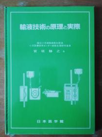 输液技术的原理与实践   (日文原版)