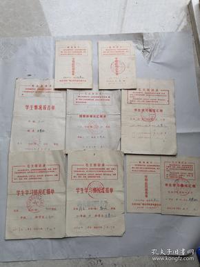 32601江苏省《吴县浒关镇朝阳小学》学生学习情况汇报9张