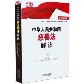中华人民共和国慈善法解读 正版 全国常委会法制工作委员会社会法室  9787509373873