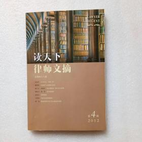 读天下.律师文摘(2012年第4辑)