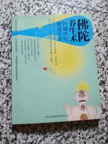 佛陀养生术:阿输吠陀健康手册