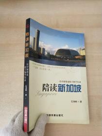 陪读新加坡:一位中国母亲陪子留学实录
