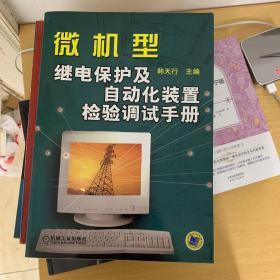 微机型继电保护及自动化装置检验调试手册