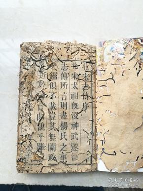 北宋志传卷一二三,三卷合订。即杨家将传,万历序。