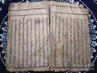 清代古籍木刻纲鉴择言卷八至卷十残本