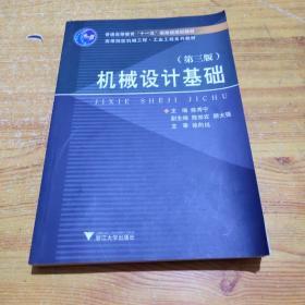 高等院校机械工程工业工程系列教材:机械设计基础