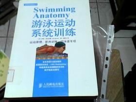 体育运动训练丛书:游泳运动系统训练