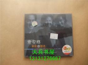童安格 新歌+精选 2VCD