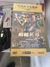 大型战争电视连续剧 桐柏英雄 DVD11碟装 完整版 没开封