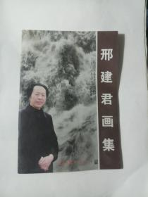 邢建君画集(8开)