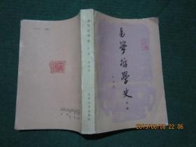 易学哲学史 (中册)