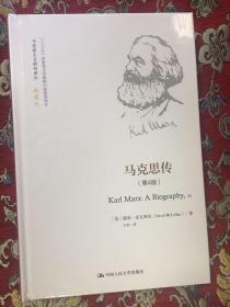 马克思传-(第4版)-典藏版【未拆封】
