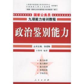 政治鉴别能力——国家公务员九项能力培训系列教程
