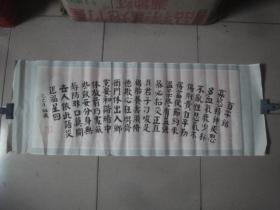 植绒字画《百字铭》(106cm×38cm)
