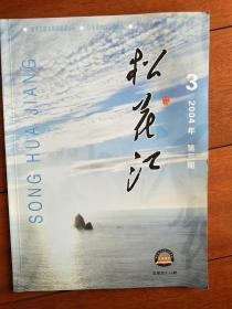 松花江 2004年第三期