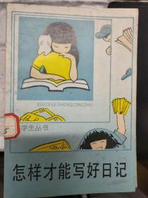 小学生丛书《怎样才能写好日记》