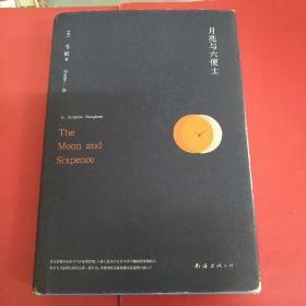 月亮与六便士(毛姆/著)精装,知名翻译家刘勇军译