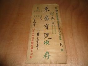民国香港永安水火保险有限公司保险信封*《东昌宝号收存》*一个