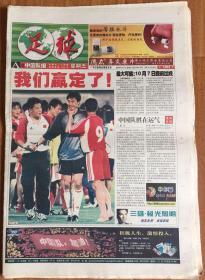 足球报2001年9月28日